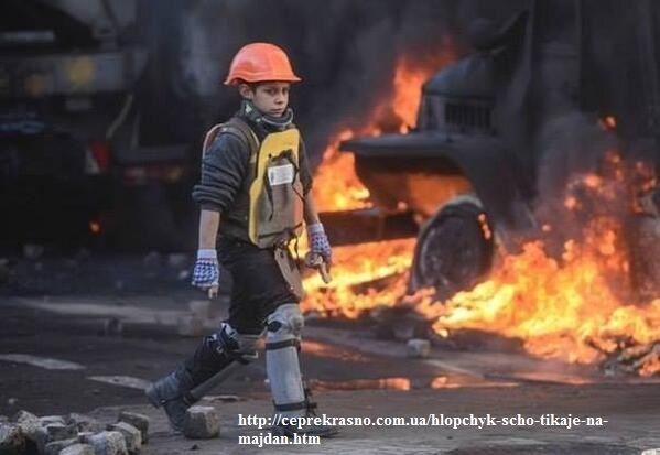 Photo: Child at Euromaidan. Illustration for announced course on the Euromaidan at the University of Alberta